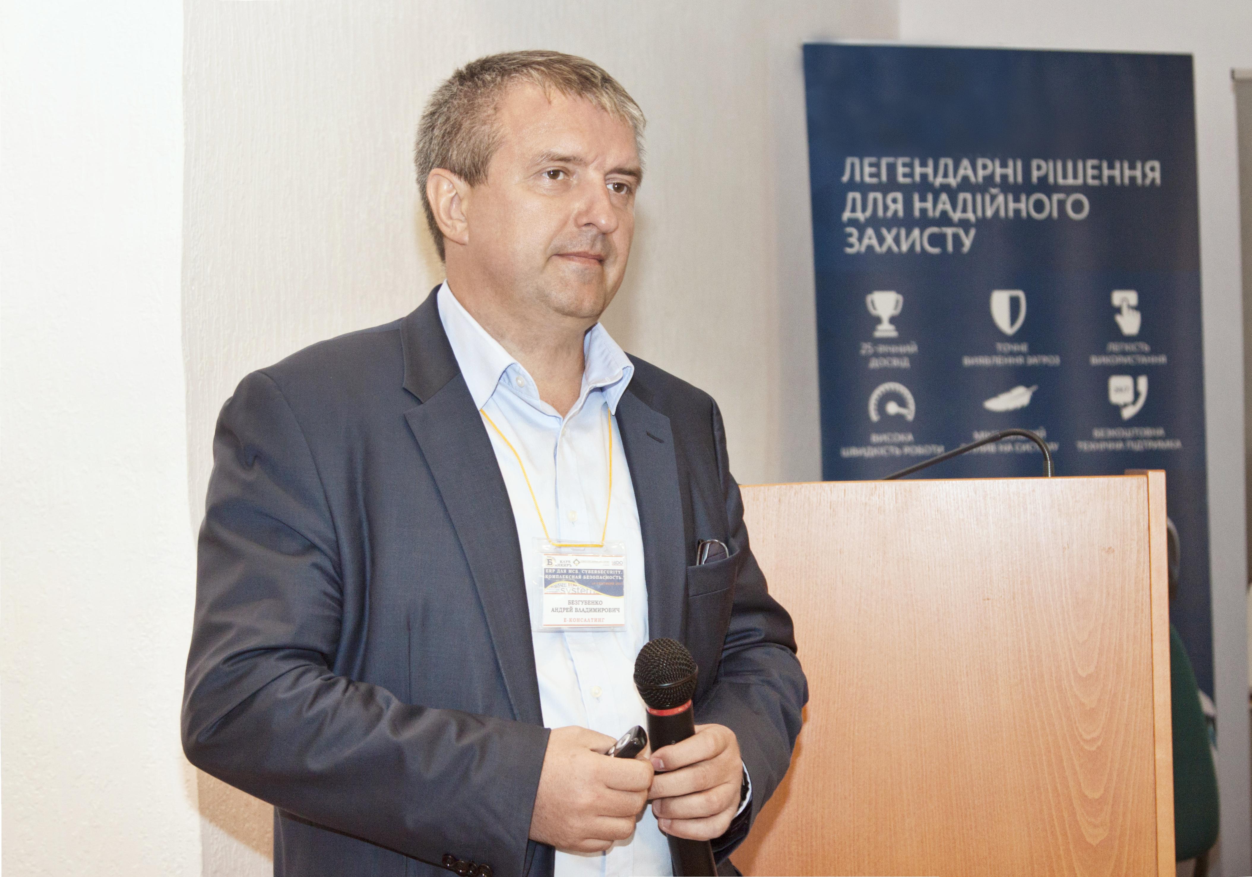 Конференция «ERP ДЛЯ МСБ»