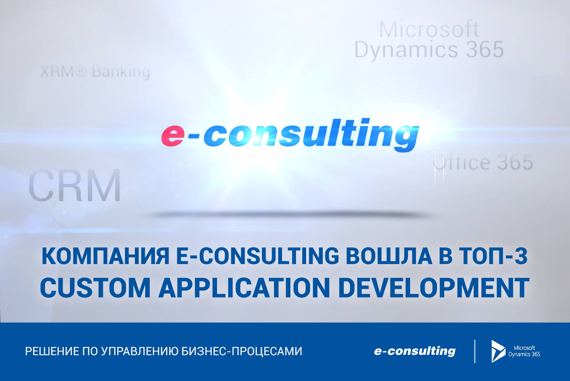 E-consulting в топ-3 Custom Application Development