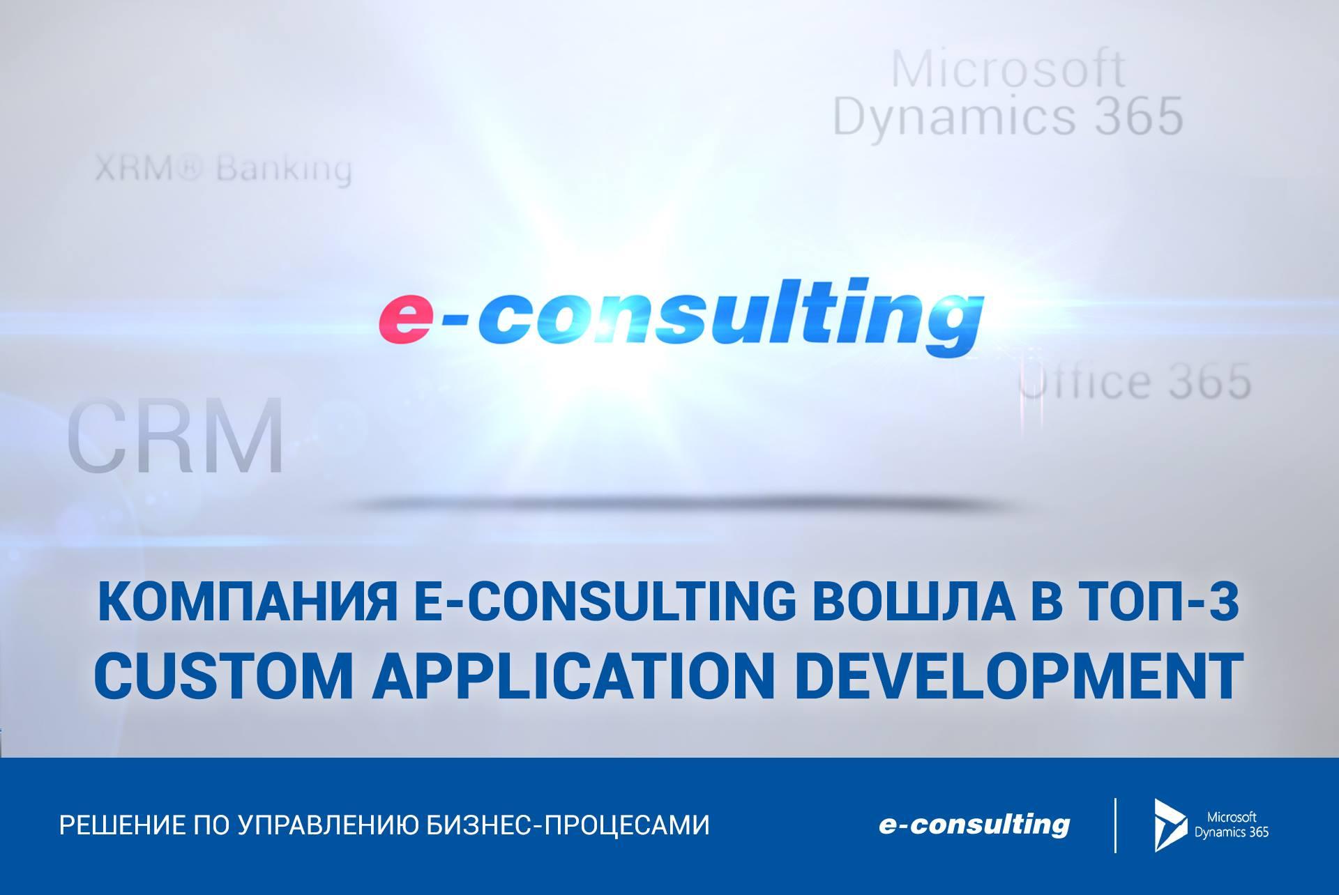 Компания E-consulting вошла в топ-3 Custom Application Development