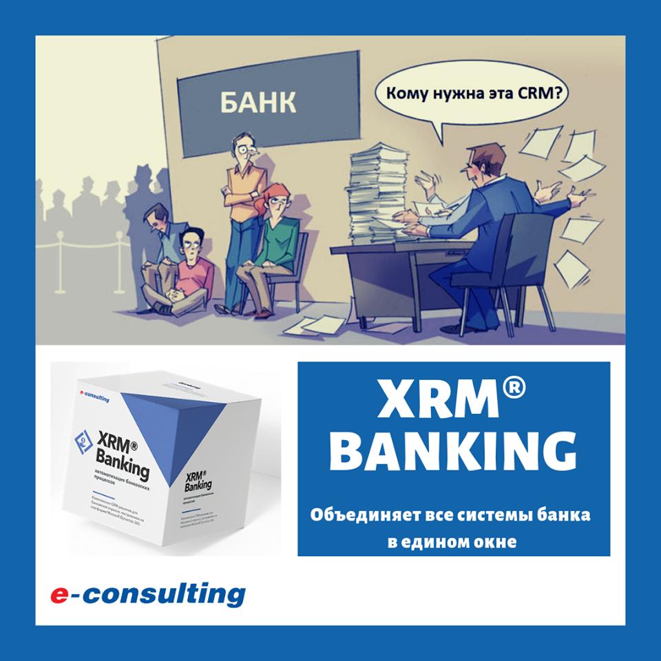 XRM Banking объединяет все системы банка в едином окне