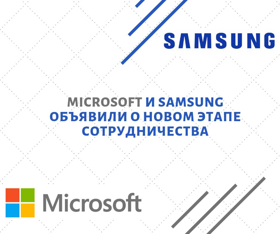 Microsoft и Samsung объявили о новом этапе сотрудничества