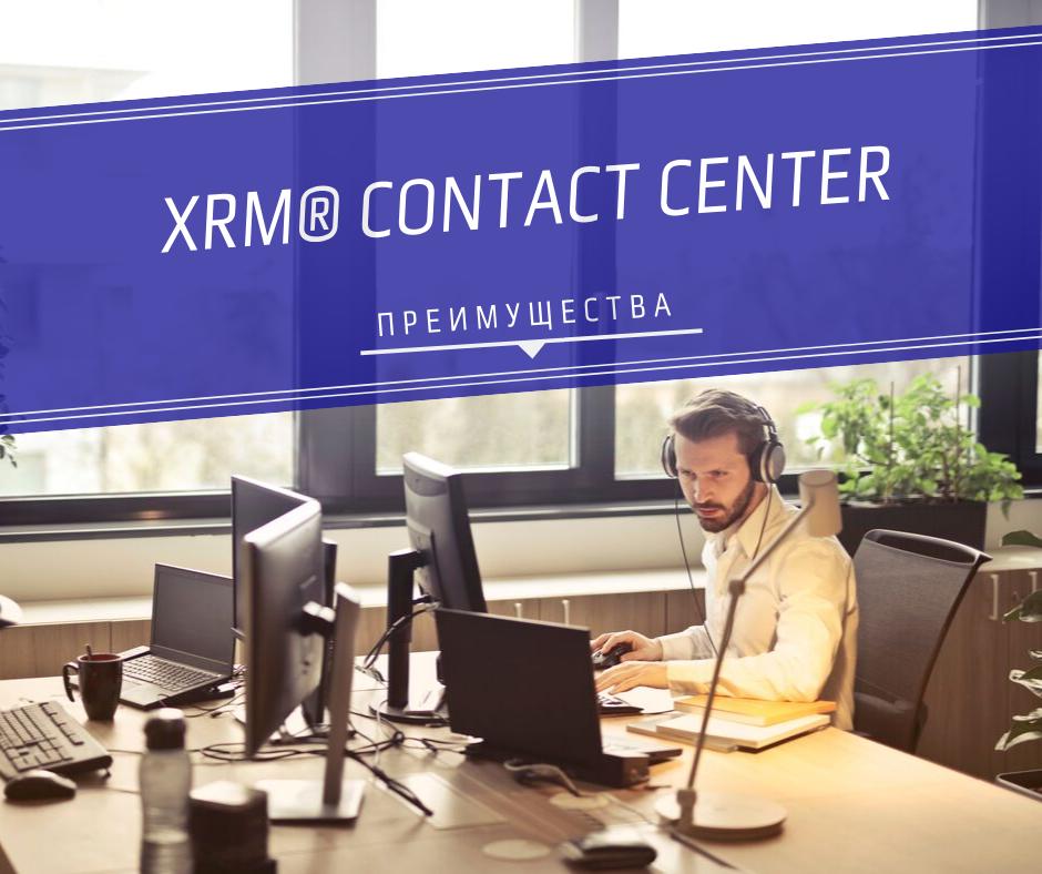 Функциональные преимущества XRM® Contact Center от E-consulting