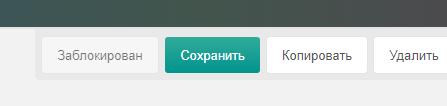 Заблокована кнопка