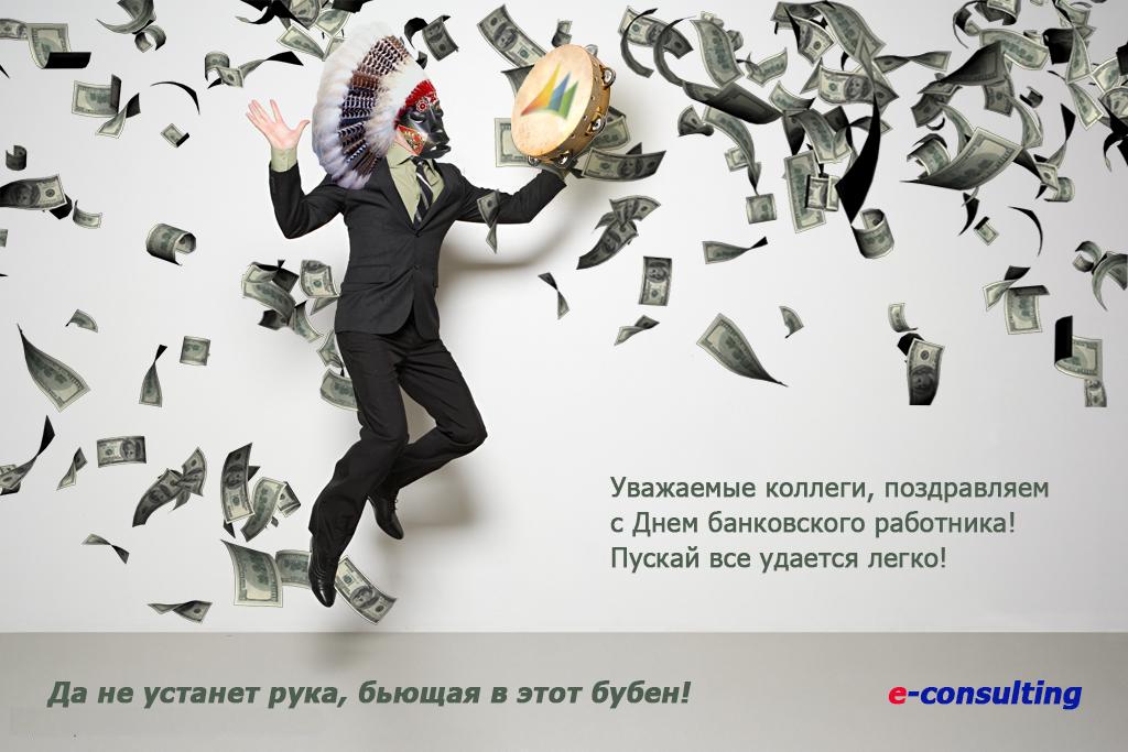Открытка поздравления день банковского работника