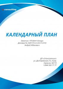 Implementation schedule 1/3